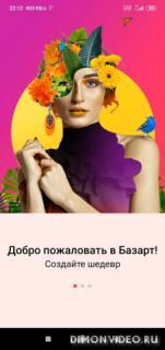 Базарт (Bazaart) Фоторедактор и Графический дизайн