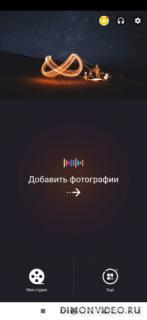 TapSlide - музыкальное видео создатель