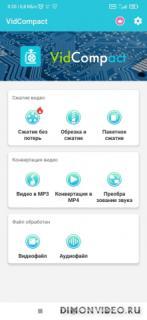 Конвертер видео в МРЗ, Видеокомпрессор
