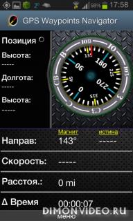 Русская GPS-навигация