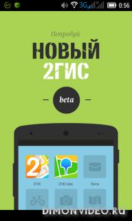 2ГИС beta