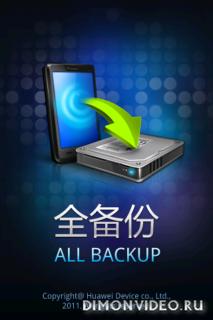 Huawei Allbackup