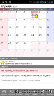 Календарь и органайзер Jorte