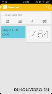 Google Keep – заметки и списки