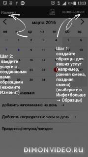 График дежурств-календарь Pro