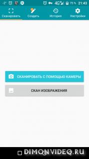 Сканер QR- и штрих-кодов (Pro)