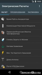 Электрические расчёты