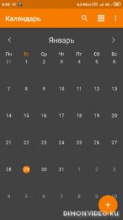 Простой Календарь - для событий и напоминаний