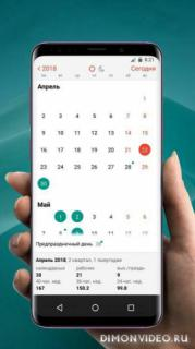 Производственный календарь 2019 от Nalabe v2.2.17