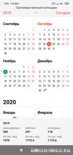 Производственный календарь 2019-2020 от Nalabe