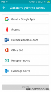 Aqua Mail - почтовая программа