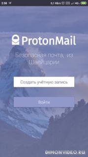 ProtonMail: шифрованная электронная почта