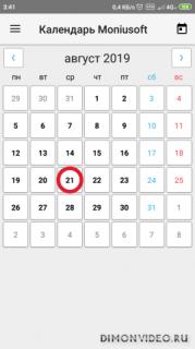 Календарь Moniusoft