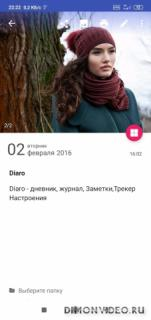 Diaro - дневник, журнал, Заметки,Трекер Настроения