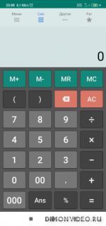 Калькулятор «всё-в-одном» Pro