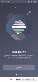 Stepik: бесплатные курсы