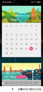 Month: виджет календаря