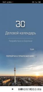 Бизнес Календарь 2 - Ежедневник, Планер, Виджеты