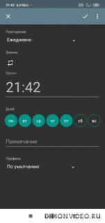 Будильник для любителей поспать - АМdroid