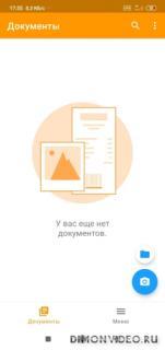 Genius Scan+ - PDF сканер