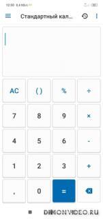 NT Calculator - Обширный калькулятор Pro