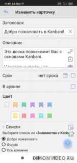 Kanbani: Органайзер и планировщик задач оффлайн