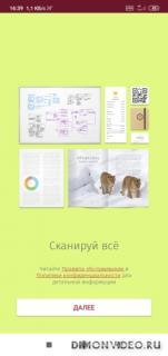 ScanPro App - PDF Scanner Документ