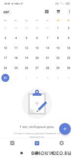 TickTick: Менеджер задач, Органайзер и Календарь