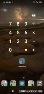 Все-В-Одном Калькулятор