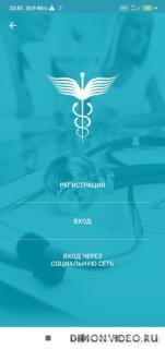 Справочник врача - МКБ-10, МЭС, СМП