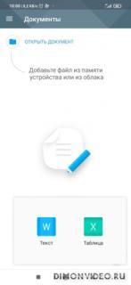 МойОфис® Документы: Тексты, Таблицы и файлы PDF
