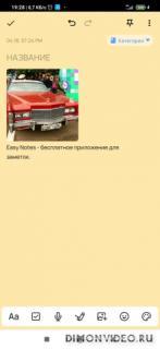 Easy Notes - бесплатное приложение для заметок