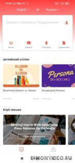 U-Dictionary: приложение-переводчик со словарем
