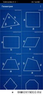 Геометрия Калькулятор
