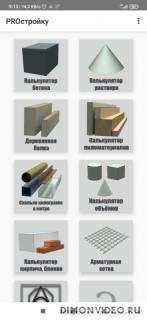 PROстройку: строительный калькулятор