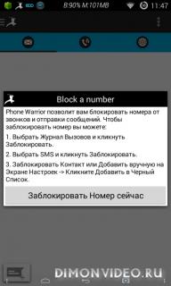 блокировка звонков и SMS