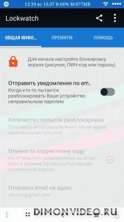 Lockwatch Найти Украли Телефон