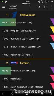 Телепрограмма TVGuide 2.10.3.5