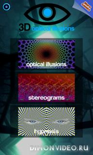 3D оптические иллюзии