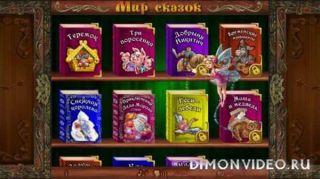 Мир Сказок! - сказки для детей