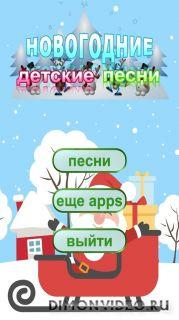Новогодние детские песни 1.2.1
