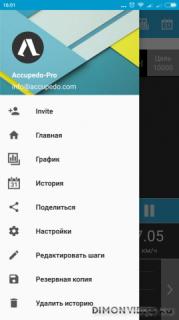 шагомер - Accupedo-Pro