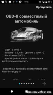 OBD Авто Доктор Pro