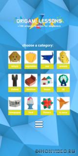 Уроки оригами – уроки для начинающих