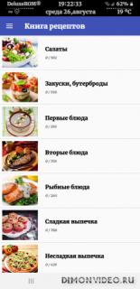 Книга рецептов : Рецепты на каждый день