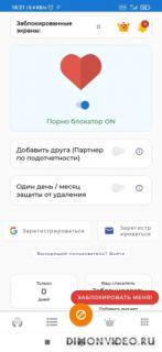 BlockerX-Интернет-фильтр/легко заблокировать сайт