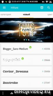 HiFont (самые лучшие шрифты)
