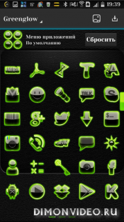 Next Launcher Theme Green Glow