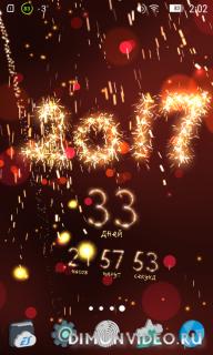 Нового Года отсчет 2017