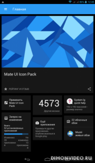 Mate UI Icon Pack
